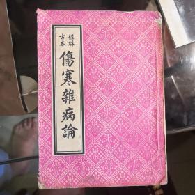 【桂林古本:伤寒杂病论60年一版一印】珍本书  大32开.无封底.无版权页