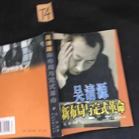 吴清源新布局与定式革命