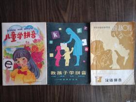 学习拼音小册子三本合售