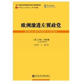 欧洲激进左翼政党/参考系列/世界社会主义研究丛书