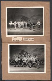 1971年四川省文艺调演大会,南充地区代表队演出《太阳底下花儿红》老照片