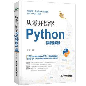 从零开始学Python(微课视频版)