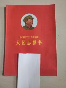 (某人文化大革命时期)中国共产主义青年团入团志愿书