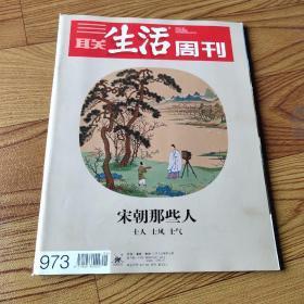三联生活周刊 2018-1   第5期.