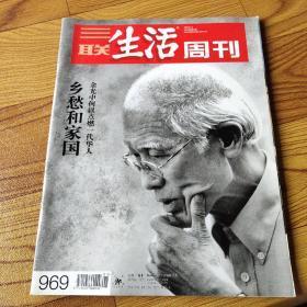 三联生活周刊 2018-1   第1期.