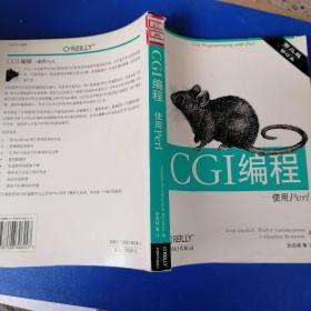CGI 编程