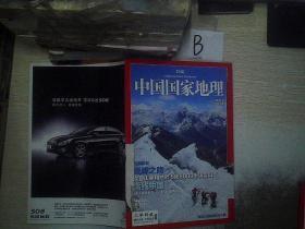 中国国家地理2011 8  . .
