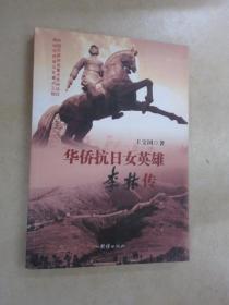 华侨抗日女英雄李林传