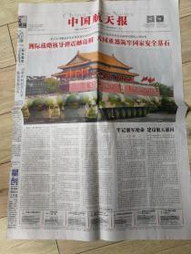 中国航天报  阅兵专刊