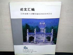 论文汇编--江苏省第六次整形烧伤外科学术会议