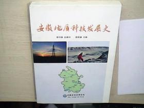 安徽地质科技发展史(作者吴昭谦签赠本附信札一封)