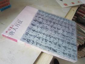 中国书法(2012.10)【赠《唐人月仪》】【未拆封】