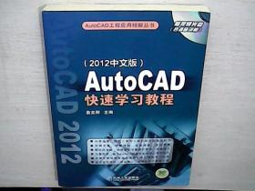 AutoCAD快速学习教程(2012中文版)(附光盘)