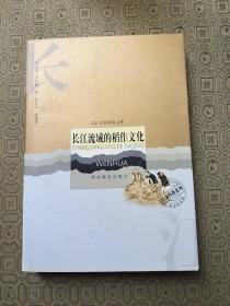 长江文化研究文库: 长江流域的稻作文化   全新库存书
