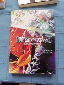 Fate /Apocrypha2黑之轮舞/赤之祭典