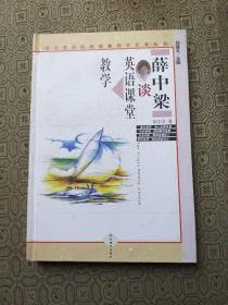 薛中梁谈英语课堂教学  出版社库存新书