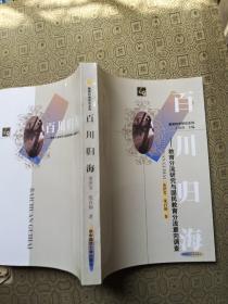 百川归海:教育分流研究与国民教育分流意向调查   出版社库存新书