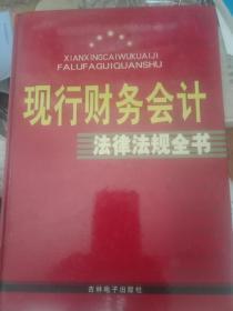 现行财务会计法律法规全书(全四卷包邮)