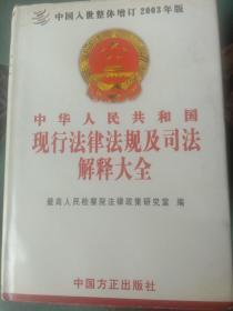 中华人民共和国现行法律法规及司法解释大全(全七卷包邮)