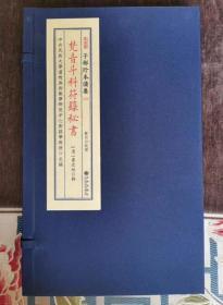 子部珍本备要第232种 梵音斗科符箓秘书 手工宣纸线装古籍易哲学