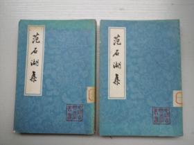 范石湖集(全二册)