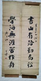 李半黎(四川省书协主席)庚申年 原旧裱 对联 包邮 保真