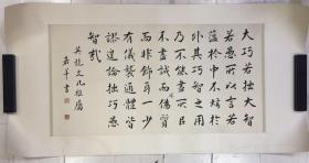 韩嘉祥书法