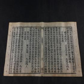 明版木刻纸一张《出曜经卷十三》第二十二页