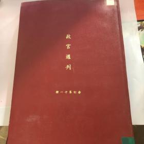 故宫周刊合订第十一册,第十二册,第四十册