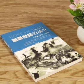 割裂世纪的战争--朝鲜1950-1953王湘穗乔良讲述影响朝鲜战争发展的人物毛泽东斯大林与我在朝鲜战场书籍