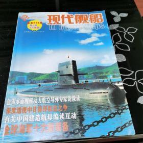 现代舰船 合订本 2006年第01期A版 总第255 257  259期
