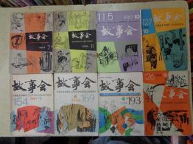 老《故事会》1984年第2、11期、1987年第10期、1988年第9、10期、1991年第1期、1992年第4期、1994年第4期【8本合售】】