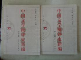 中国文学批评史新编(上下册)