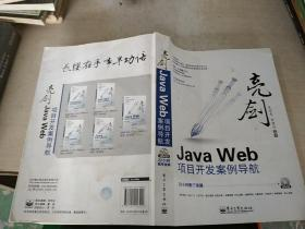 亮剑·Java Web项目开发案例导航