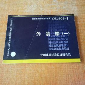 06J505-1外装修(一)