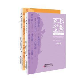 长安文学 2019