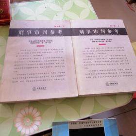 刑事审判参考(第四卷·上下)