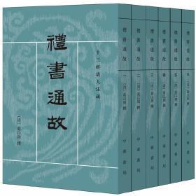 禮書通故(全六冊)