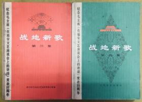 1974年1版【战地新歌】第三、四集----纪念毛主席《在延安文艺座谈会上的讲话》发表32周年