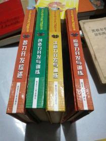 青少年智力开发与训练全书(四本)