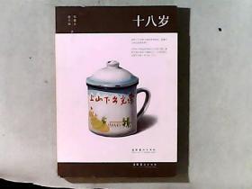 十八岁-北大荒知青往事 (书腰完好)作者著名画家赵大陆 作家邹静之签名本
