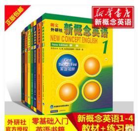 新概念英语1234+练习册套装共8册 赠送光盘