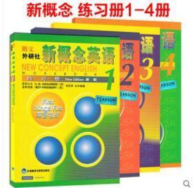 新概念英语1234练习册全套