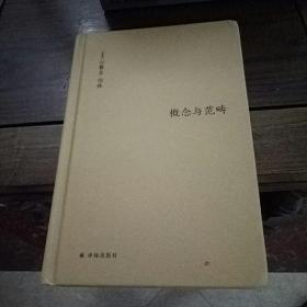 概念与范畴: 哲学论文集