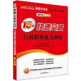 中公版·2014新疆公务员录用考试专用教材:行政职业能力测验15天快速突破(新版)