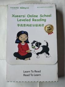 学而思网校分级阅读 限量珍藏版 全15册