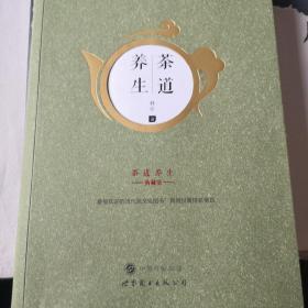 茶道养生(典藏版)