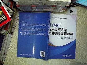 "ITMC企业经营决策沙盘模拟实训教程/全国高职高专""十二五""规划教材"