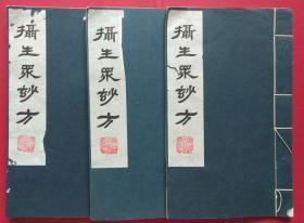 木刻本《摄生众妙方》(卷6-11)3册,1980年广陵古籍刻印社刻印!玉扣纸!
