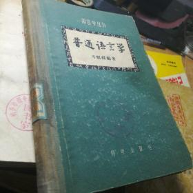 (精装)【语言学丛书】普通语言学(1957一版一印)